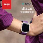 Fitbit Blaze 智慧體感記錄器 運動手環 智慧手環 健身手環 跑步 多功能 群光公司貨