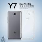 E68精品館 防摔殼 HUAWEI 華為 Y7 5.5吋 手機殼 空壓殼 透明 保護殼 氣墊 軟殼 果凍套 保護套 全包