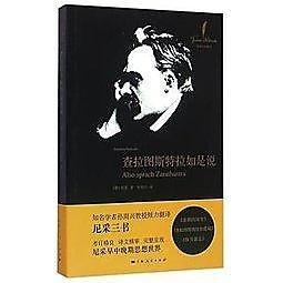 簡體書-十日到貨 R3Y【查拉圖斯特拉如是說】 9787208136779 上海人民出版社 作者:尼采 著
