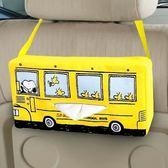 史努比 SNOOPY 車用 兩用掛放面紙盒套 校車