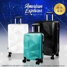 American Explorer 美國探險家 29吋 飛機輪 行李箱 大容量 鑽石 亮面 TSA海關密碼鎖 拉桿箱 DM7