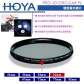 《飛翔無線3C》HOYA PRO 1D CIRCULAR PL 環型偏光鏡 62mm〔原廠公司貨〕廣角薄框 多層鍍膜