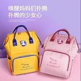 媽咪包2021新款時尚媽媽後背母嬰背包大容量女外出手提多功能 韓國時尚週 免運