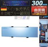 車之嚴選 cars_go 汽車用品【BW-187】德國光學式曲面車內後視鏡(超防眩/抗UV藍鏡) 300mm(綁式固定)