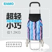 EAMO超輕便攜摺疊鋁合金手推拉桿拖行李車老人家用購物買菜小拉車 怦然心動