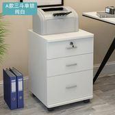 活動櫃  木質a4文件活動櫃行動櫃辦公櫃矮櫃帶鎖三抽屜儲物櫃桌下小櫃子·夏茉生活YTL