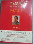 【書寶二手書T1/傳記_YEZ】毛澤東:真實的故事_亞歷山大‧潘佐夫