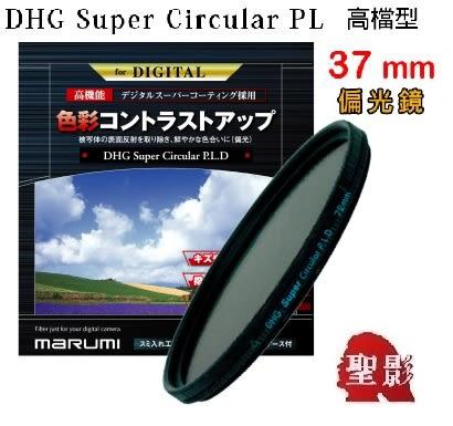 【聖影數位】日本 Marumi  37mm SUPER DHG CPL偏光鏡超級數位鍍膜超強抗污抗潑水防油功能 彩宣公司貨
