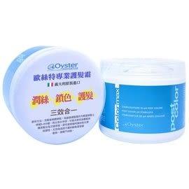歐絲特專業護髮霜 500ml/罐【DR414】◆德瑞健康家◆