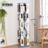 360度創意兒童書架簡約現代旋轉書架落地簡易學生書櫃轉角置物架CY 自由角落