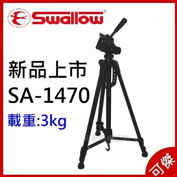 宅配免運 Swallow SA-1470 專業三腳架 140cm 鋁合金 三向雲臺 單眼 NIKON CANON 可傑