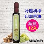 (12瓶優惠組)皇冠冷壓初榨印加果油*12入