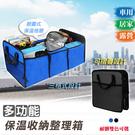 多功能保溫收納整理箱 折疊收納箱 車用收...