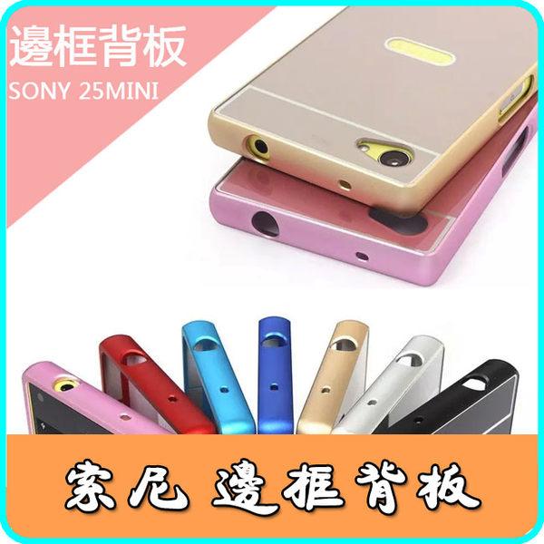 索尼 Sony Xperia Z5 Compact 4.6 吋 手機邊框 PC背板 手機殼 保護套 手機套 金屬邊框 手機框