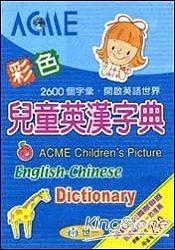 (25k)ACME彩色兒童英漢字典