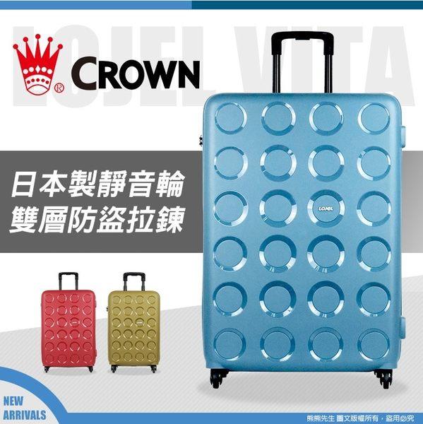 《熊熊先生》2019 旅展推薦 Crown 百分百PP材質 行李箱 PPIO 皇冠 28吋 輕量 旅行箱 TSA海關鎖 PP10