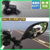 mio MiVue M500 M550 plus CARSCAM SPR-2 s2 m4獵豹鐵金剛王摩托車行車記錄器車架機車後視鏡行車紀錄器支架