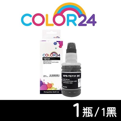 【COLOR24】for EPSON 黑色 T673/T6731/T673100/100ml 相容連供墨水 /適用 L800/L1800/L805