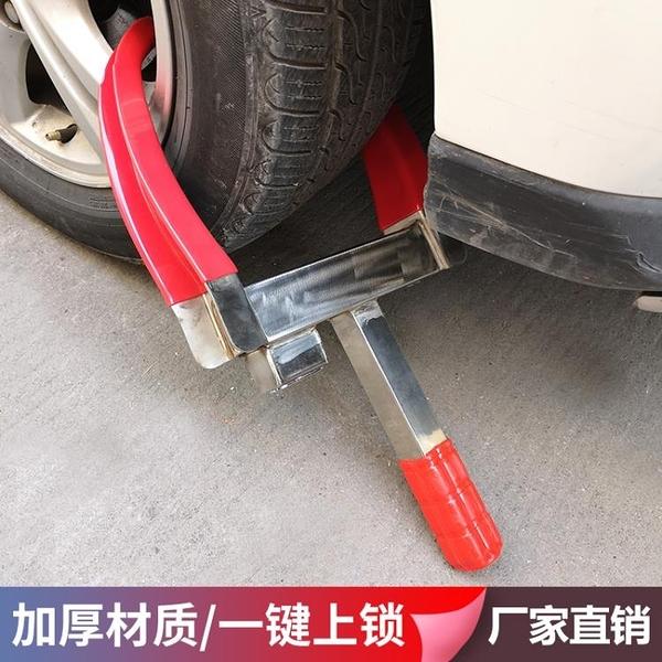 汽車鎖汽車不銹鋼輪胎鎖加厚鎖車器車輪鎖小轎車防盜車鎖專用鎖車器鎖車 LX HOME 新品