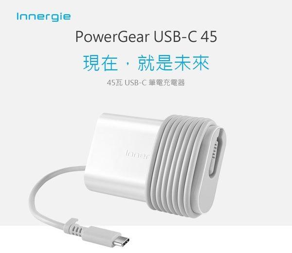 【台中平價鋪】全新Innergie PowerGear 45瓦 USBC 筆電充電器