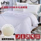 棉被【UHO】台灣製100%純羊毛保暖被...