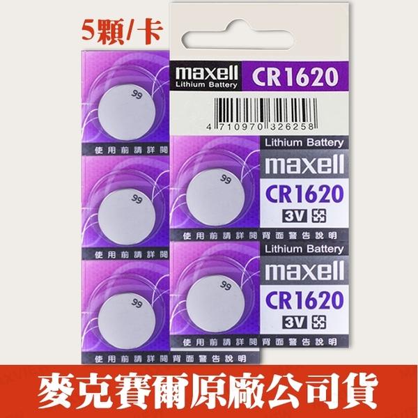 【五顆】【效期2021/04】Maxell CR1620 日本製造 計算機 主機板 照相機 LED燈 鈕扣型 水銀電池