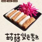 ASAHIYA 旭家 蒟蒻雙色墨魚(300g)【小三美日】