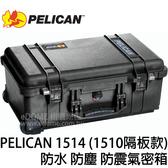 PELICAN 派力肯 (塘鵝) 新版 1514 黑色 防水氣密箱 (免運 總代理公司貨) 1510 隔板款 防震 防塵