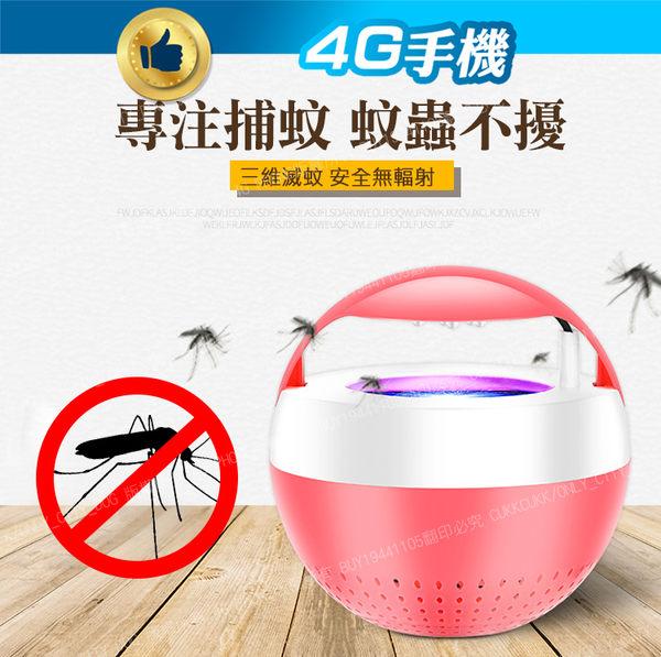 圓球型USB捕蚊燈 USB光觸媒滅蚊器 滅蚊燈 捕蚊器 捕蚊燈 吸入式 防蚊 靜音【4G手機】