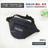 韓國品牌 THE TOPPU 腰包 側背包 C5052935  休閒包 優質防潑水材質 滑順拉鍊 深藍色 免運 桔子小妹