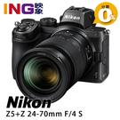 【6/30前登錄送原廠托特包】Nikon Z5 +Z 24-70mm F/4 S 國祥公司貨 全片幅無反相機