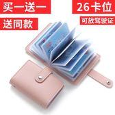 個性小卡包男士女式韓國卡套多卡位小巧名片夾超薄迷你可愛卡片包 米娜小鋪