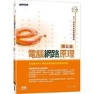 電腦網路原理(5版)(含微軟MTA網路管理國際認證模擬試題)