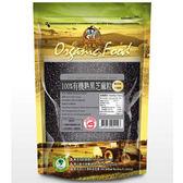 【米森Vilson】100%有機熟黑芝麻粒 145g 一包