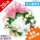 B1963-3★8吋裝飾聖誕花圈_20cm#聖誕派對佈置氣球窗貼壁貼彩條拉旗掛飾吊飾