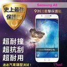 Moxbii Samsung A8 抗衝擊 9H 太空盾 Plus 螢幕保護貼