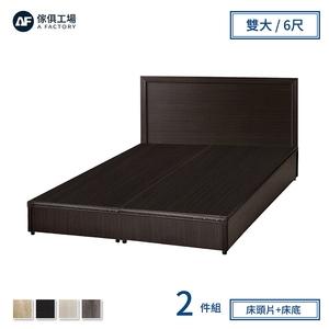 傢俱工場-小資型房間組二件(床片+床底)-雙大6尺梧桐