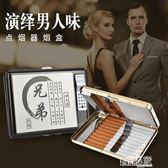 打火機煙盒 充電煙盒打火機一體20支裝金屬便攜香菸盒個性鋁合金超薄男士創意【全館九折】