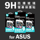 MQG膜法女王 ASUS zenfone3zoom 防爆 9H 玻璃 手機 螢幕 鋼化 保護貼 保護膜 防指紋 觸控靈敏