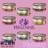 【殿堂寵物】【整箱】WELLNESS SS無穀名廚特選主食貓罐/主食罐 79g