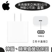 【免運費】神腦代理【原廠充電器】20W Apple USB-C 原廠快速充電器 i13 Pro Max i12 XS Max XR (TypeC接口)