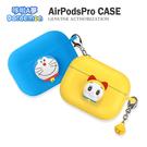 哆啦A夢 AirPodsPro 3代耳機卡通保護套 矽膠套可愛哆啦A夢耳機保護殼 含掛勾 正版授權台灣現貨
