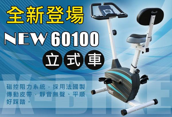[X-BIKE 晨昌] 立式磁控健身車 NEW 60100