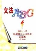 (二手書)文法ABC:給你一把解開國文文法的鑰匙(增修版)