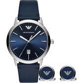Emporio Armani 亞曼尼 Ruggero 都會紳士套錶組-藍/43mm AR80032