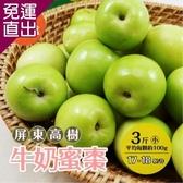 家購網嚴選 屏東高樹牛奶蜜棗 3斤X2盒 小 (約17-18顆/盒)【免運直出】