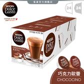 【雀巢】DOLCE GUSTO 巧克力歐蕾膠囊16顆入*3 (12311804)
