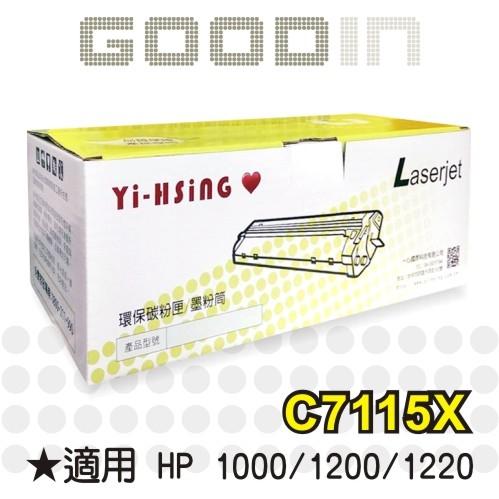 【全館免運●3期0利率】HP 環保碳粉匣 C7115X 適用HP LJ 1000/1200/1220 雷射印表機
