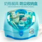 兒童奶瓶收納箱寶寶餐具收納盒便攜外出帶蓋防塵奶粉盒瀝水晾干架·liv