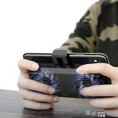 手機散熱器降溫萬能通用支架風扇吃雞神器游戲手柄 道禾生活館